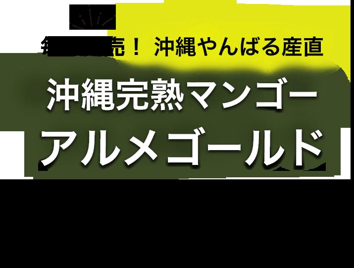 毎年完売!やんばる産直の新マンゴー 沖縄完熟マンゴーアルメゴールド 7月分予約受付スタート! 7月下旬より順次発送開始